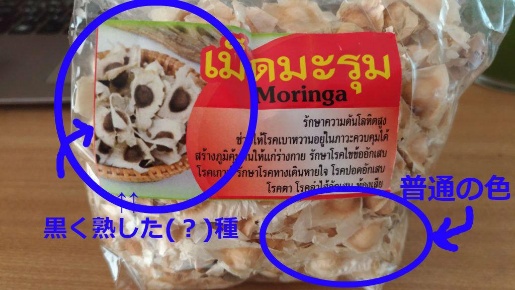 効果のあるモリンガの種