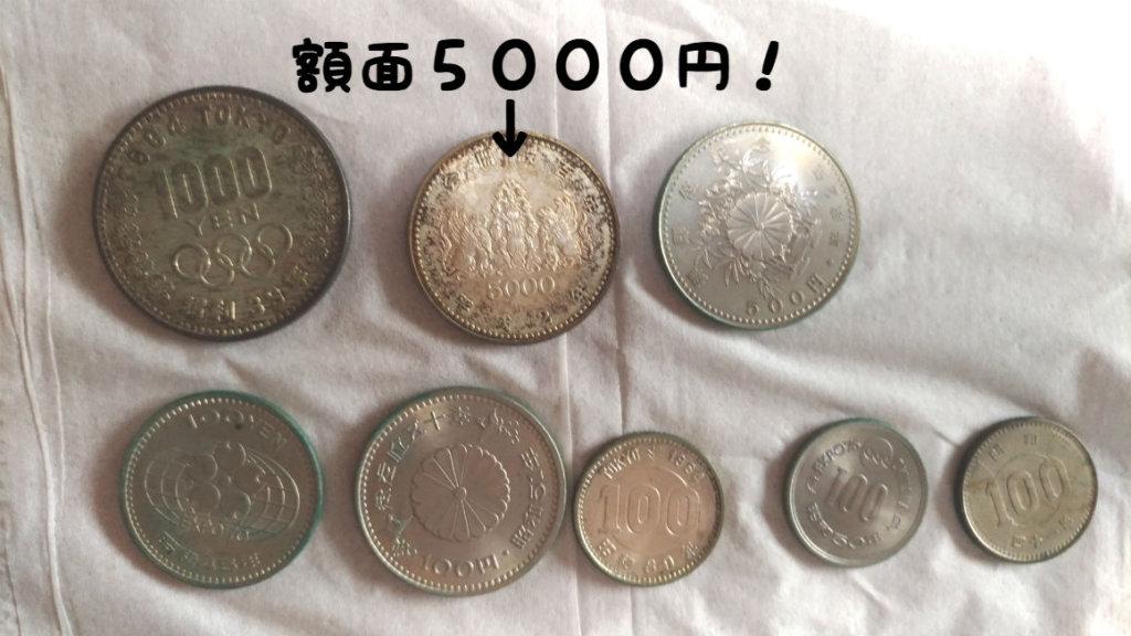 古い硬貨・お金