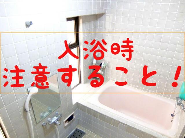 入浴時の注意点
