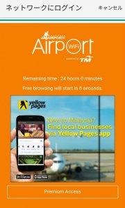 クアラルンプール空港のWi-Fi