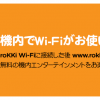 エアアジアの機内Wi-Fi。無料でLINEやWhat'sAppが使えてすごい便利。