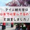 タイ人が日本旅行で買う人気のお土産はこれ!喜ばれるコスメ・お菓子を調査しました。